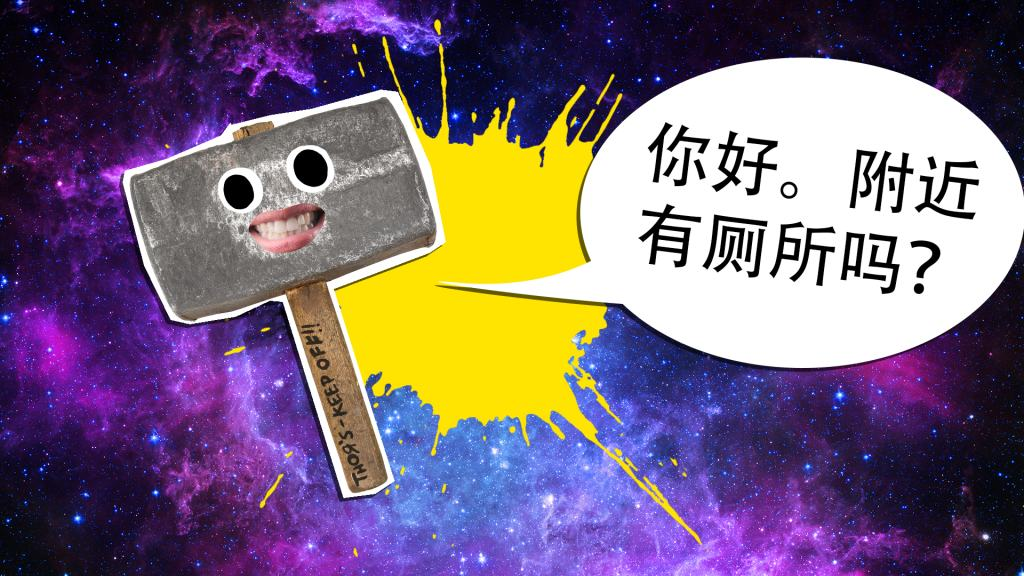Thor asks where the loo is in Chinese